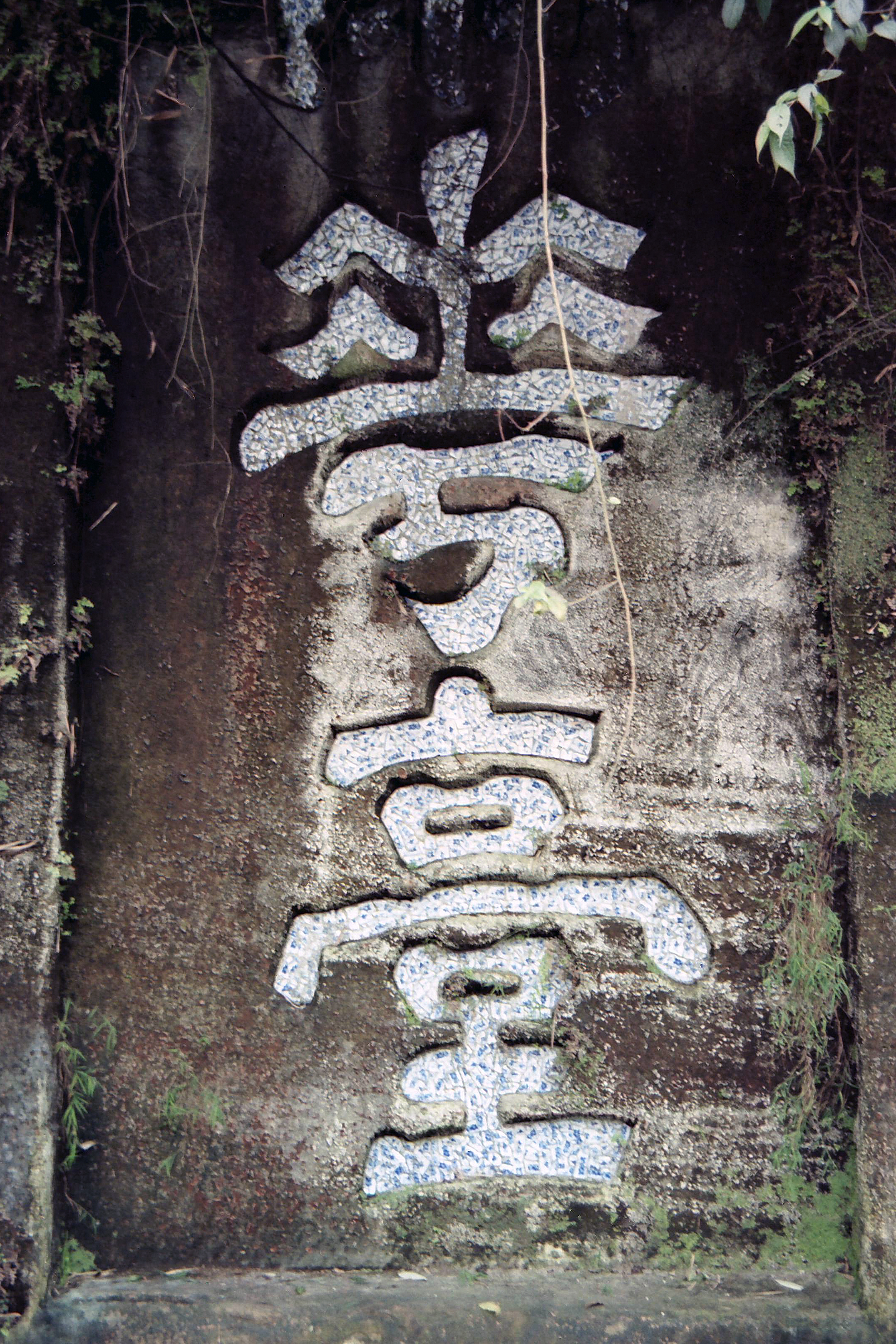 calligraphy, Leshan China.jpg